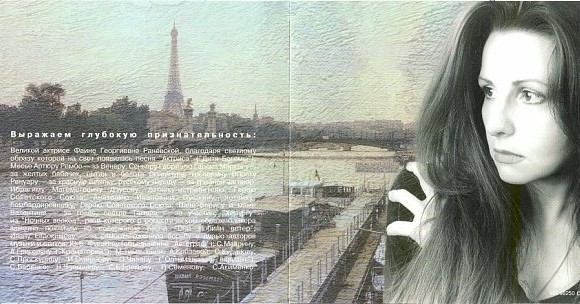 Тайный Париж